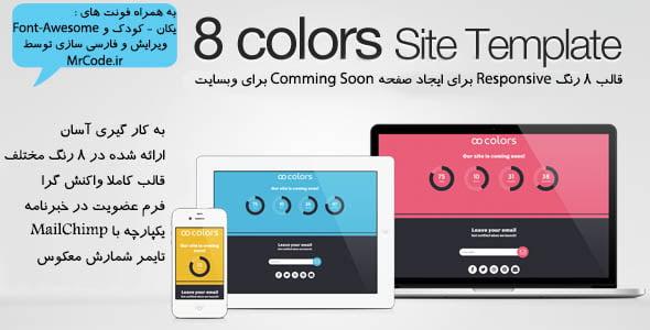"""دانلود قالب HTML رایگان 8-رنگ مخصوص ایجاد صفحه """"به زودی"""""""