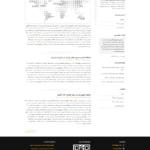 صفحه وبلاگ قالب هاستینگ رک هاست برای وردپرس