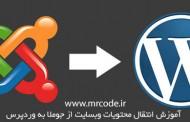 آموزش انتقال محتویات سایت از جوملا به وردپرس