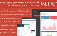 قالب HTML راست به چپ داشبورد مدیریت و ناحیه کاربری Metronic
