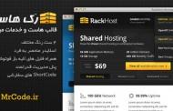 قالب وردپرس RackHost مخصوص سایت های هاستینگ و میزبانی
