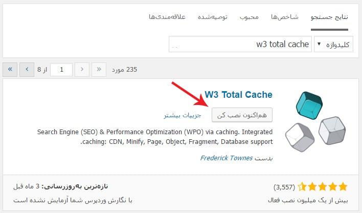 آموزش راه اندازی و تنظیمات افزونه W3 Total Cache در وردپرس