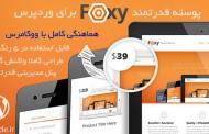 قالب فارسی Foxy برای وردپرس - سازگاری با ووکامرس و سئوی قوی