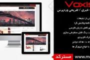 قالب فارسی واکنش گرا مجله خبری Voxis برای وردپرس
