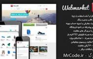 دانلود رایگان قالب HTML فروشگاهی وبمارکت - کاملا فارسی و RTL