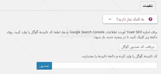 اتصال سایت به کنسول جستجوی گوگل