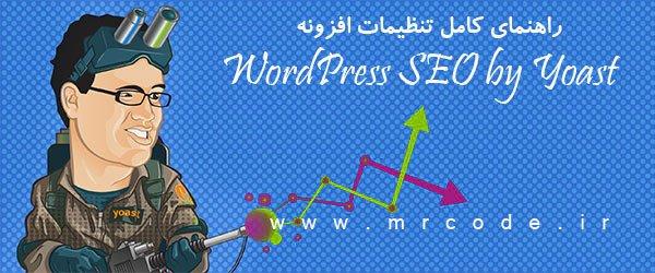 راهنمای تنظیمات افزونه WordPress SEO by Yoast قسمت سوم : مراحل پایانی