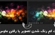 آموزش ایجاد افکت کم رنگ شدن تصویر با رفتن ماوس روی آن