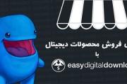 راه اندازی سایت فروش فایل با افزونه Easy Digital Downloads