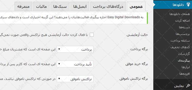 تنظیمات افزونه Easy Digital Downloads