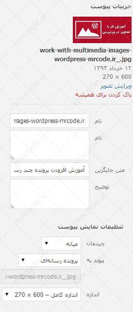 تنظیمات تصاویر در وردپرس