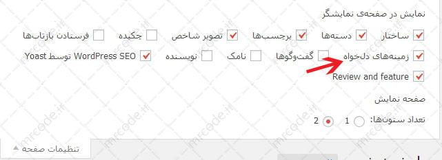 تغییر تنظیمات نمایش صفحه در وردپرس