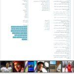 نقشه سایت قالب مجله خبری وردپرس