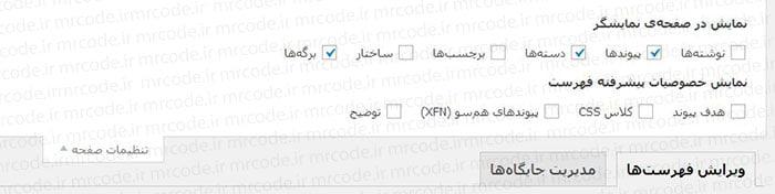 تنظیمات صفحه - هدف پیوند - کلاس های css - توضیح - منو ها در وردپرس
