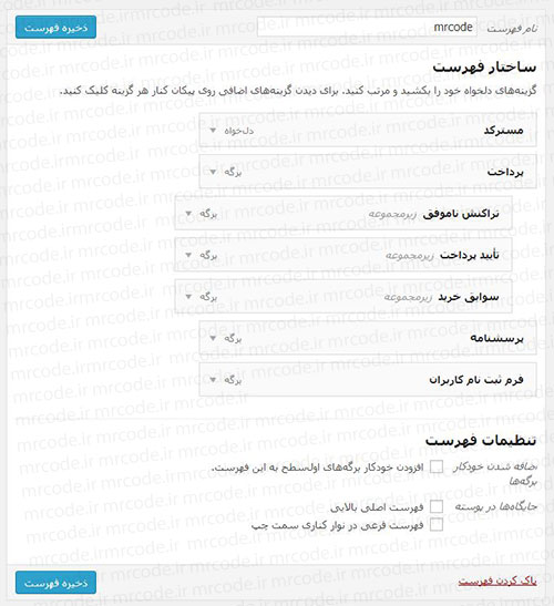 مدیریت آیتم های فهرست در وردپرس