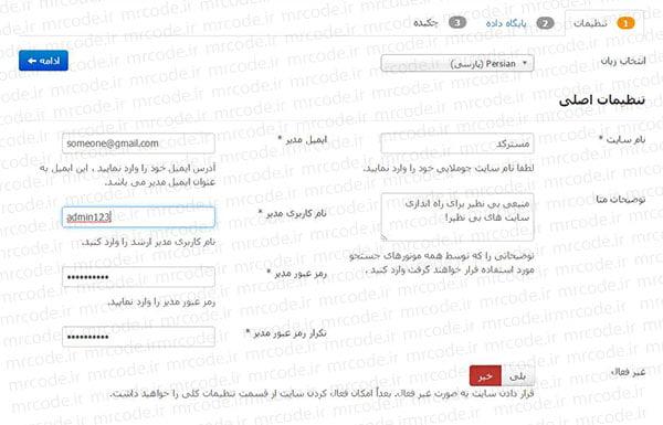 مرحله دوم نصب جوملا - تنظیمات سایت