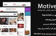 دانلود قالب خبری وردپرس Motive - فارسی و RTL