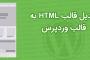 آموزش تبدیل قالب HTML به قالب وردپرس