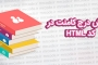 آموزش درج کامنت در کد HTML