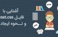 آموزش ایجاد فایل CSS Reset و کاربرد آن در طراحی وب