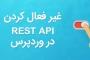 چگونه REST API را در وردپرس غیر فعال کنیم؟