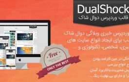 دانلود رایگان قالب وردپرس وبلاگی DualShock