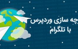 آموزش کامل وصل کردن وردپرس به تلگرام