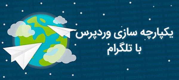 کانال تلگرام آموزش لینوکس