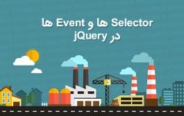 آشنایی با Selector ها و Event ها در jQuery