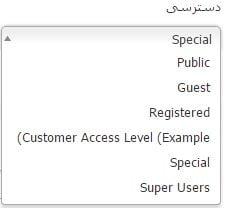 سطح دسترسی کاربران در جوملا