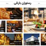 صفحه رستوران قالب بارنلی