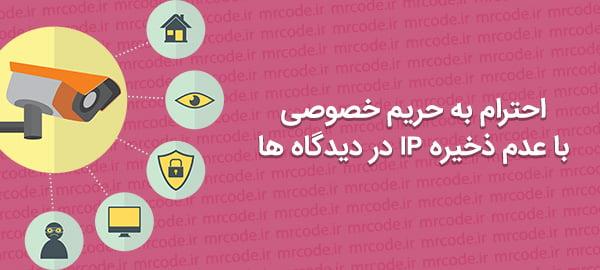 جلوگیری از ذخیره IP در دیدگاه های وردپرس