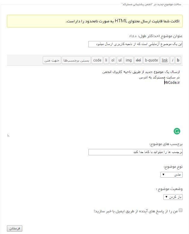 ارسال یک موضوع جدید از طریق ناحیه کاربری انجمن بی بی پرس