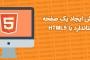 آموزش ایجاد صفحه HTML5