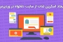 آموزش ایجاد اسکرین شات از سایت دلخواه در وردپرس
