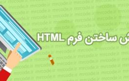 آموزش ساختن فرم HTML با استفاده از تگ Form