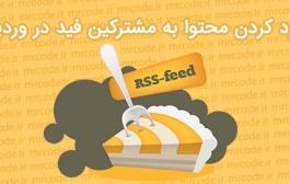 محدود کردن نمایش محتوا به مشترکین فید RSS در وردپرس