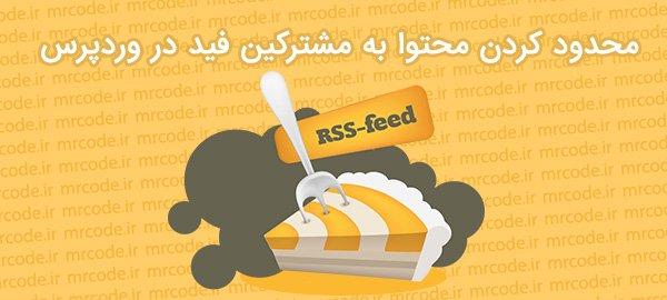 تعیین محدودیت برای نمایش مطالب به مشترکین فید RSS