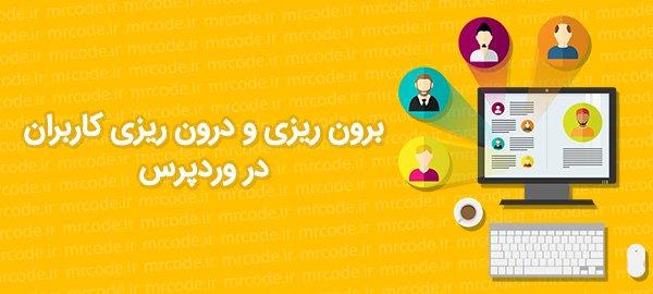 <a href='http://coder.niloblog.com/p/58/'>آموزش</a> برون ریزی و درون ریزی کاربران در وردپرس
