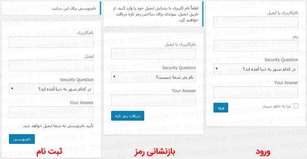 استفاده از سوال امنیتی در فرم ورود، ثبت نام و ریست رمز وردپرس