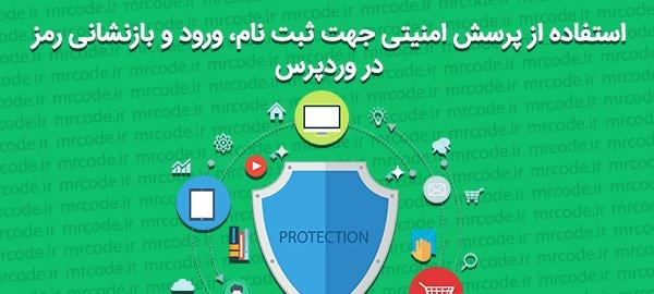 <a href='http://coder.niloblog.com/p/49'>اضافه</a> کردن سوال امنیتی به صفحه ورود، ثبت نام و ریست پسورد وردپرس