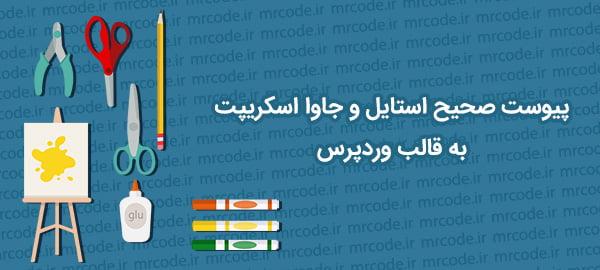 <a href='http://coder.niloblog.com/p/55'>آموزش</a> روش صحیح اضافه کردن فایل های css و js به قالب وردپرس