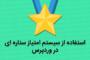 اضافه کردن سیستم امتیاز ستاره ای به وردپرس با kk Star Ratings