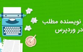 آموزش تغییر نویسنده مطلب در وردپرس