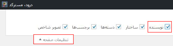 فعال کردن باکس نویسنده در تنظیمات صفحه در وردپرس