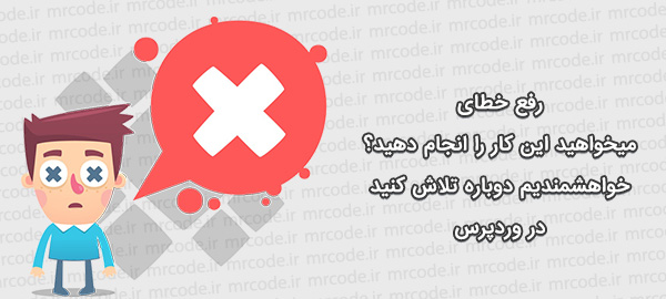 <a href='http://coder.niloblog.com/p/63/'>رفع</a> خطای &quot;میخواهید این کار را انجام دهید؟ خواهشمندیم دوباره تلاش کنید&quot; در وردپرس