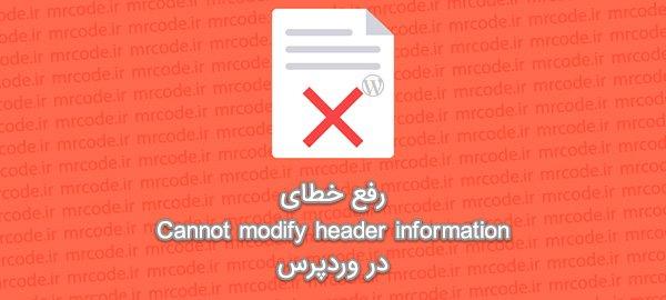 آموزش رفع خطای Cannot modify header information – headers already sent در وردپرس