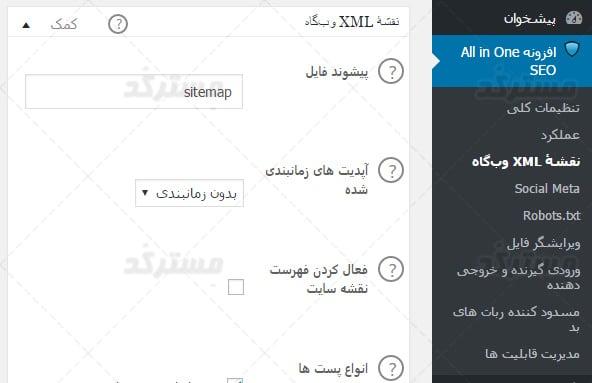 نقشه XML وبگاه