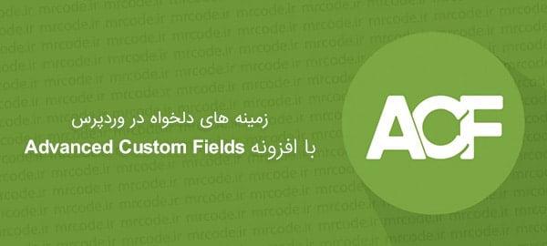 استفاده از زمینه های دلخواه در وردپرس با افزونه Advanced Custom Fields