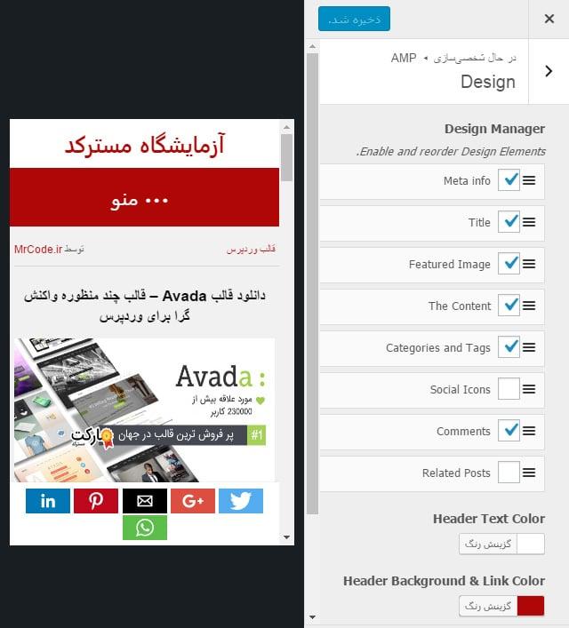 تنظیمات نمایش افزونه AMP for WP - Accelerated Mobile Pages